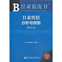 Analysis and Forecast on Public Opinion of Gansu (2014)(Chinese Edition)