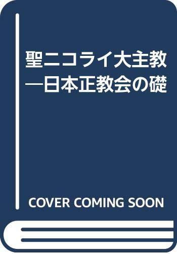 聖ニコライ大主教―日本正教会の礎の詳細を見る