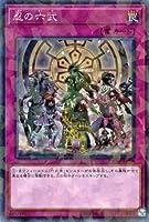 忍の六武 パラレル 遊戯王 デッキビルドパック スピリット・ウォリアーズ dbsw-jp008