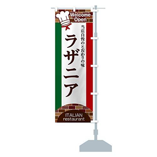 ラザニア のぼり旗 サイズ選べます(コンパクト45x150cm 右チチ)