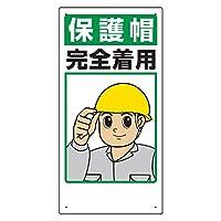 308-01 保護具関係標識 保護帽完全着用