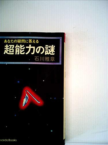 超能力の謎 (1977年) (Kosaido books)