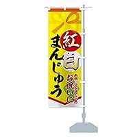 紅白まんじゅう のぼり旗 サイズ選べます(ショート60x150cm 右チチ)