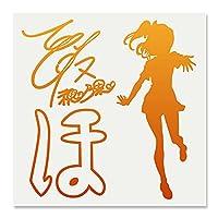カッティングステッカーS 『高坂穂乃果』 メタリックグラデーション 009M