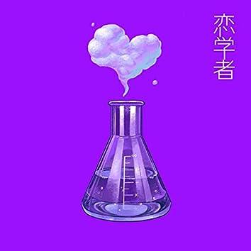 恋学者-2021-