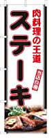 TOSPA のぼり 旗「ステーキ ビーフ 洋食」白地黒文字 フルカラー 60×180cm ポリエステル製