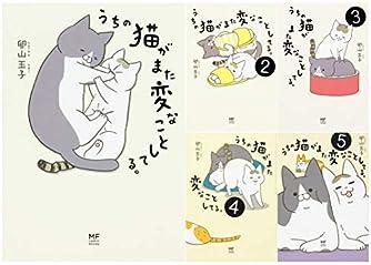 うちの猫がまた変なことしてる。1-5巻セット (コミックエッセイ)