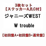 3枚セット 【ステッカーA,B,C付き】 ジャニーズWEST W trouble 【 初回盤A+初回盤B+通常盤 】
