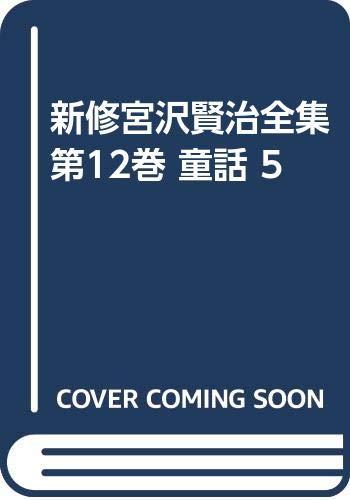 新修宮沢賢治全集 第12巻 童話 5の詳細を見る