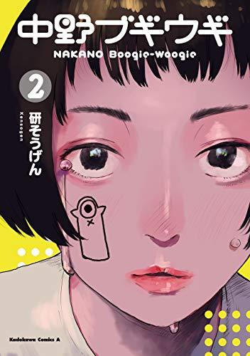 中野ブギウギ(2) (角川コミックス・エース)