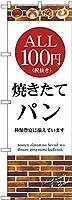 のぼり旗 SNB-4621 ALL100円 焼きたてパンのぼり【受注生産★2】