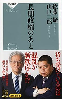 長期政権のあと (祥伝社新書)