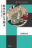 松永久秀と下剋上 (中世から近世へ)