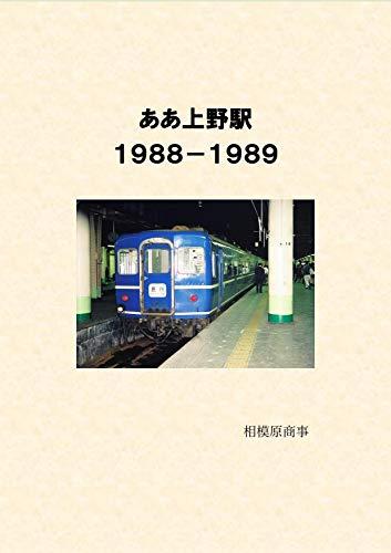 ああ上野駅 1988‐1989