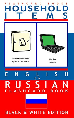 Household Items - English to Russian Flash Card Book: Black and White Edition - Russian for Kids (Russian Bilingual Flash Card Books) (Volume 2)