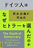 ドイツ人はなぜヒトラーを選んだのか――民主主義が死ぬ日 亜紀書房翻訳ノンフィクション・シリーズ