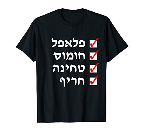 Falafel Hummus Tehina und etwas Peperoni auf Hebräisch T-Shirt