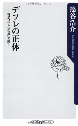 デフレの正体 経済は「人口の波」で動く (角川新書)の詳細を見る