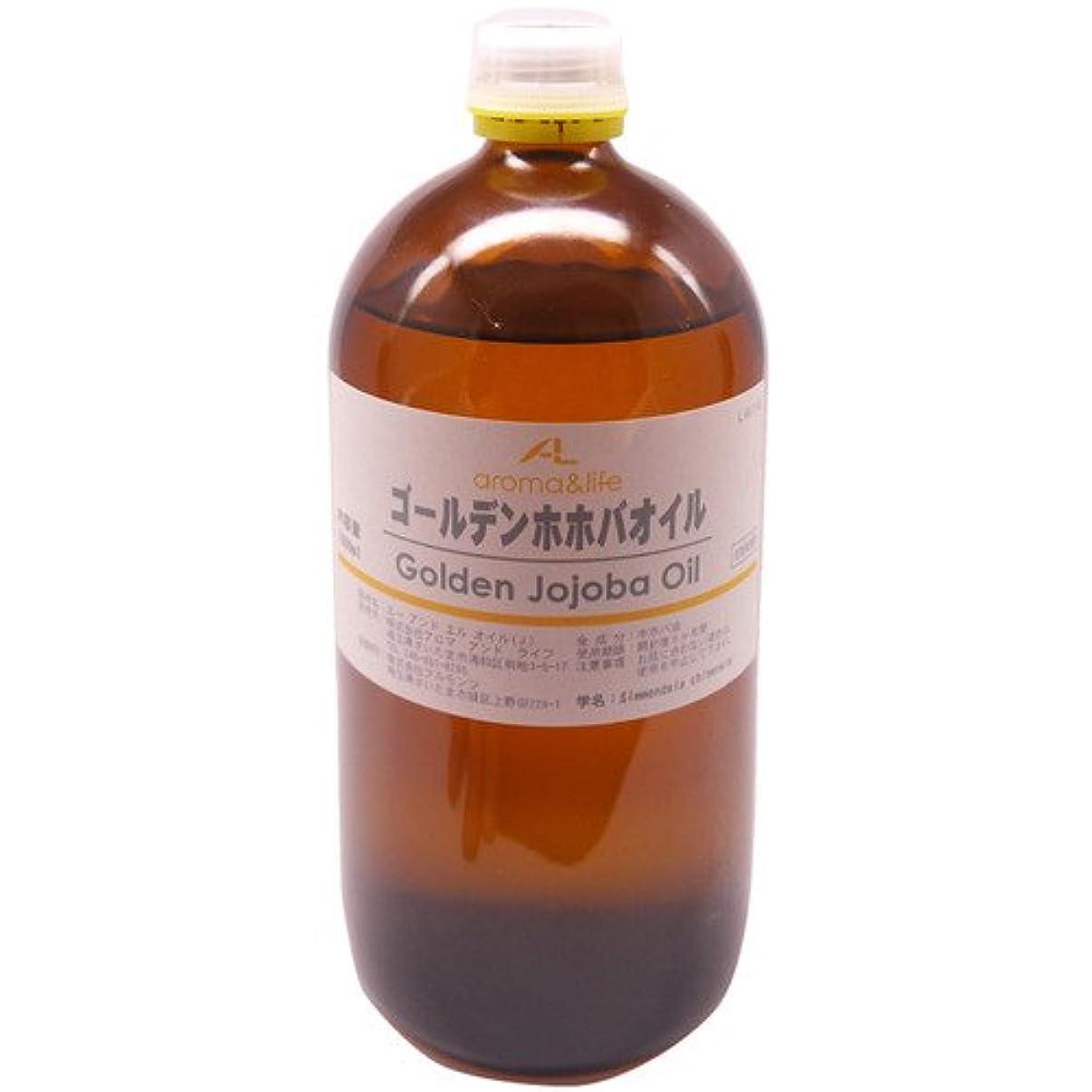 中性出発する毒液アロマアンドライフ 業務用ホホバオイル(ゴールデン)