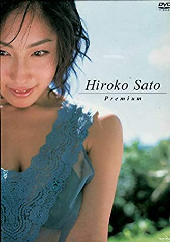 DVD>佐藤寛子:Premium (<DVD>)