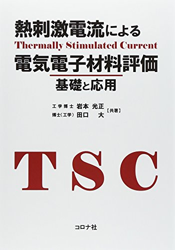 熱刺激電流による電気電子材料評価―基礎と応用