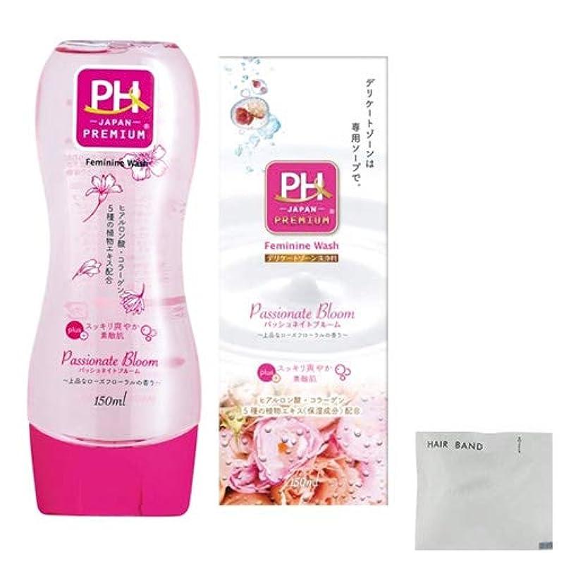 昇進磨かれた魅惑するPH JAPAN プレミアム フェミニンウォッシュ 150ml パッショネイトブルーム + ヘアゴム(カラーはおまかせ)セット