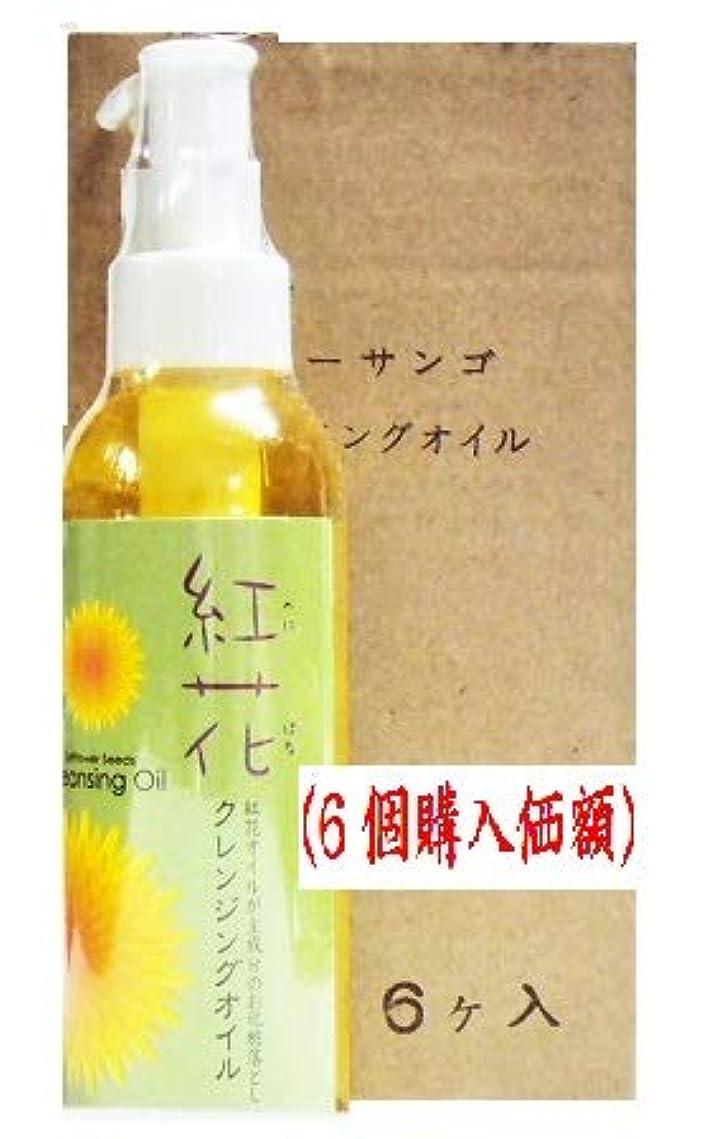 目を覚ますクラウド配管工マミーサンゴ紅花クレンジンソグオイル150ml(6個購入価額)