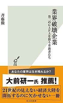 業界破壊企業~第二のGAFAを狙う革新者たち~ (光文社新書)