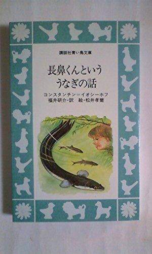 長鼻くんといううなぎの話 (1981年) (講談社青い鳥文庫)