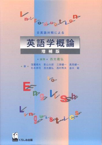 日英語対照による英語学概論