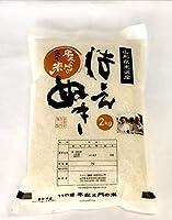 特別栽培米はえぬき精白米2kg (農薬5割減)