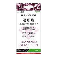 ギャラクシー SCG01 SC-51A Galaxy S20 5G ダイヤモンドガラスフィルム 9H アルミノシリケート 反射防止