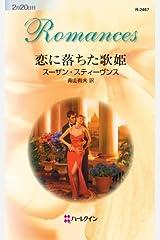 恋に落ちた歌姫 (ハーレクイン・ロマンス) Kindle版