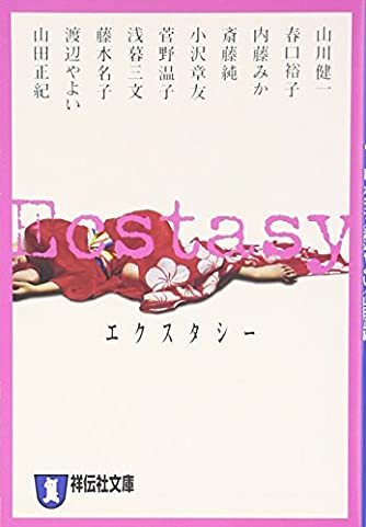 Ecstasy (祥伝社文庫)