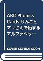 ABC Phonics Cards りんごとアリさんで始まるアルファベットカード Click on Phonics series ([テキスト])