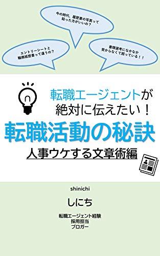 tensyokue-jentogazettainitsutaetai ttenshokukatsudounohiketsu jinjiykesurubunshojyutuhen (Japanese Edition)