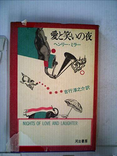 愛と笑いの夜 (1968年)の詳細を見る