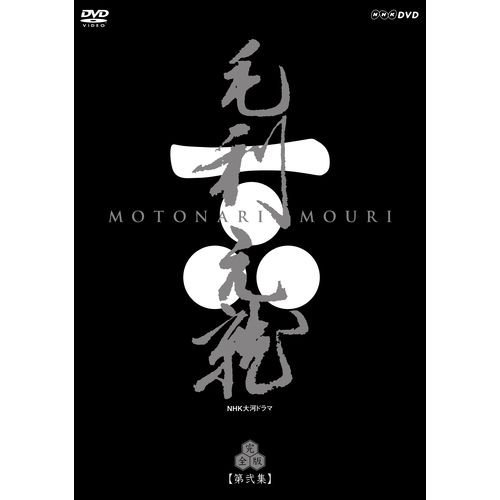 JAPANESE TV DRAMA Taiga Nakamura starring Taiga drama Motonari Mori full version first collection DVD-BOX all six [NHK square limited product] (JAPANESE AUDIO , NO ENGLISH SUB.)