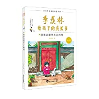 Ji Xianlin's growth book for children 2: Gratitude is a permanent regret(Chinese Edition)