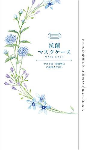【日本製・紙製・SIAA認証】使い捨て抗菌マスクケース「マス菌ガード」(A006) (100枚入)