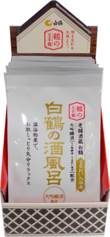 傾向があるフィルタ体操選手白鶴の酒風呂 大吟醸配合 25ml×20包入 ゆずの香り(乳白色の湯)