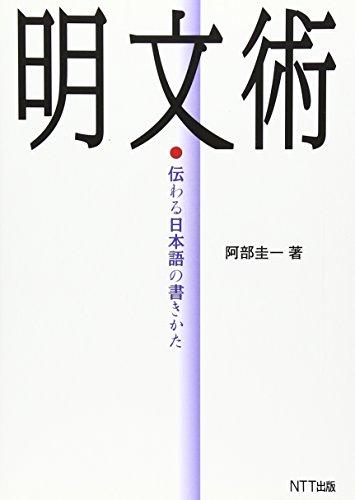 明文術 伝わる日本語の書きかた