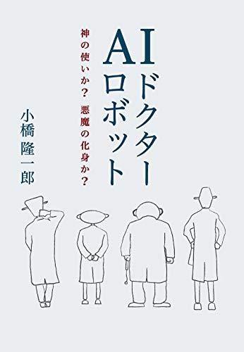 AIドクターロボット 神の使いか? 悪魔の化身か? (KKロングセラーズ) (Japanese Edition)
