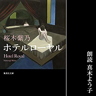 『ホテルローヤル』のカバーアート