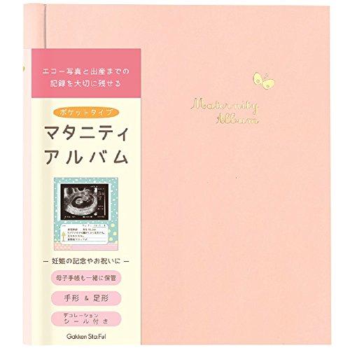学研ステイフル マタニティアルバム ピンク D26001
