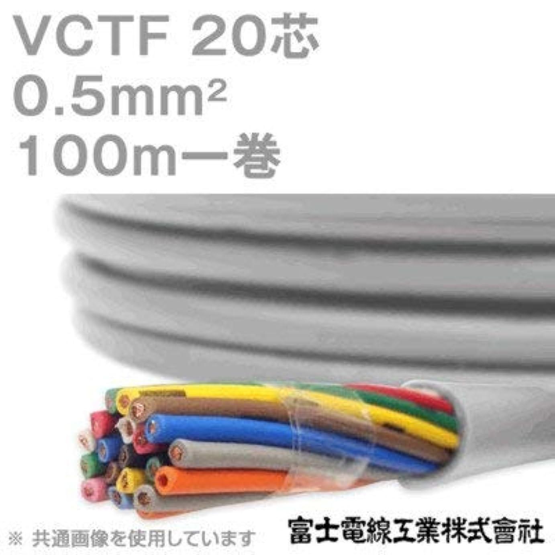 ウェーハ識別略奪富士電線工業 VCTF 0.5sq×20芯 ビニルキャブタイヤコード (丸型ケーブル) (0.5mm 20C 20心) 100m 1巻