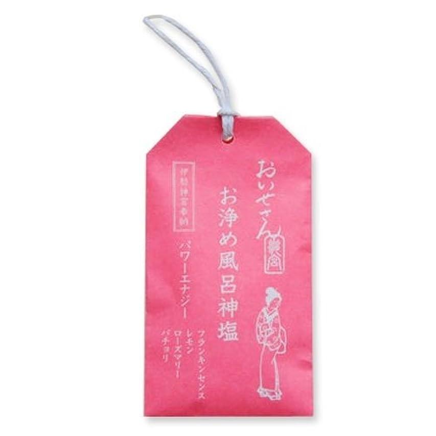 ジャーナリスト兵隊ペンおいせさん お浄め風呂神塩 バス用ソルト(パワーエナジー) 20g