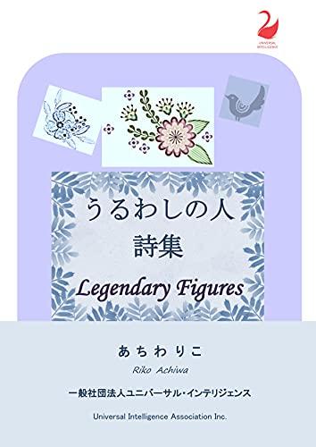 うるわしの人 詩集 Legendary Figures