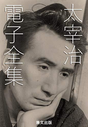太宰治電子全集(全283作品) 日本文学名作電子全集