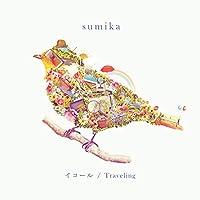 【メーカー特典あり】 イコール / Traveling(初回生産限定盤)(sumika「イコール / Traveling」購入特典ステッカー付)